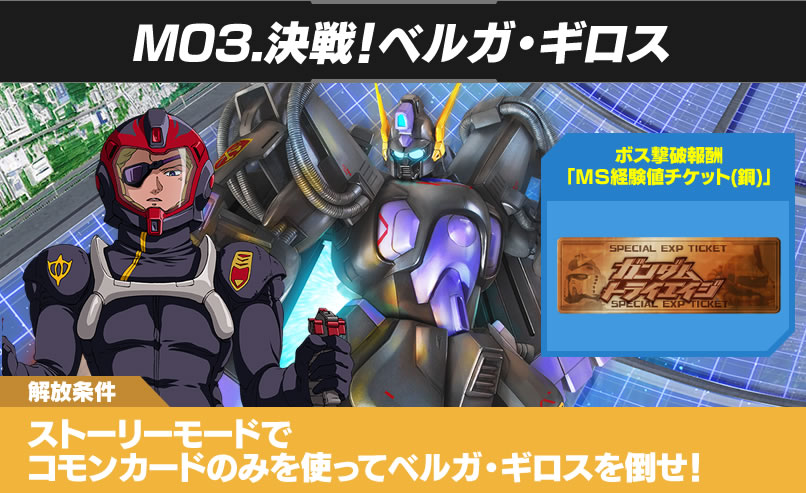 M03.決戦!ベルガ・ギロス